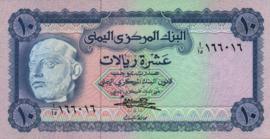Jemen Arabische Republiek P13.b 10 Rials 1973 (No date)
