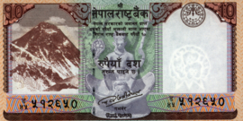 Nepal P77.a 10 Rupees 2017