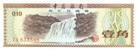 China PFX1.a 10 Fen 1979