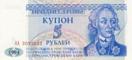 Transniestra P017 5 Rublei 1994 B119a