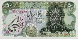 Iran B242 P111 50 Rials 1974 (No Date)