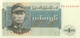 Birma P56.a 1 Kyat 1972 (No Date)