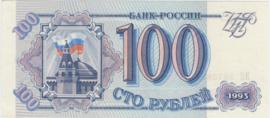 Rusland P254 100 Rubles 1993 CBR B03a