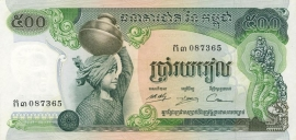 Cambodja P16.b 500 Riels 1975 UNC