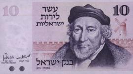 Israel P39 10 Lirot 1973