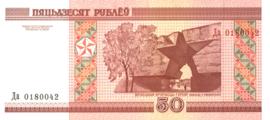 Belarus (Wit Rusland) P25.b 50 Rublei 2000