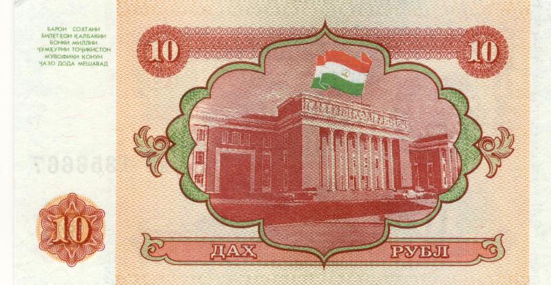 Tajikistan P03 10 Rubles 1994 B103a