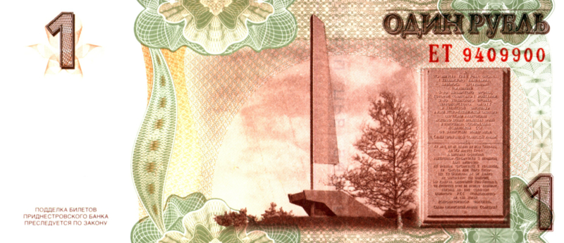 Transnistrië P42.b 1 Ruble 2012