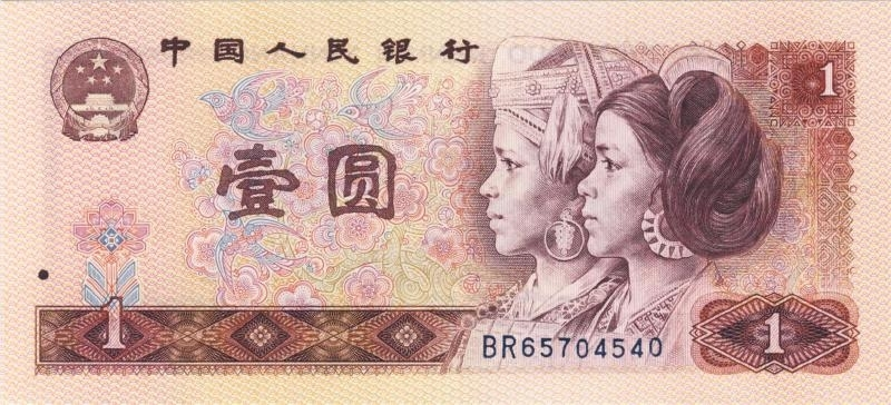 China - Volksrepubliek P884c 1 Yuan 1980 BNL