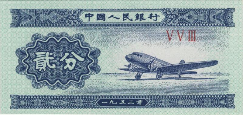 China - Volksrepubliek P861b 2 Fen 1953 BNL