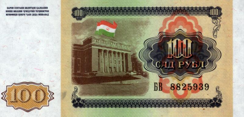 Tadzjikistan P6.a 100 Rubles 1994