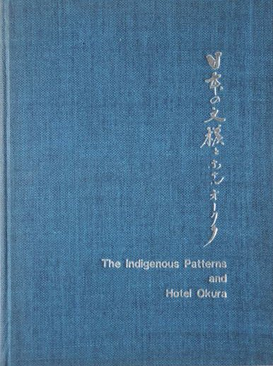 The Indigenous Patterns and Hotel Okura (good condition)
