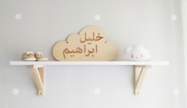 Wooden name cloud