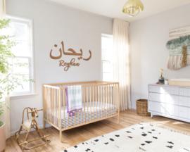 Letters (Arabisch)