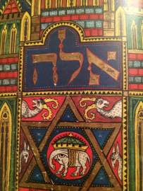 Israël | Hebrew Manuscript Painting - Joseph Gutmann
