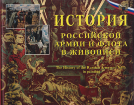 Boeken | Geschiedenis | Rusland | (История Русской Армии и Флота в Живописи) : History of the Russian Army and Navy in Painting : Album of Illustrations (English and Russian Edition) (Russian) -  1999 - ZELDZAAM