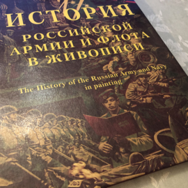 Boeken | Kunst | Rusland | Boeken | История Русской Армии и Флота в Живописи) : History of the Russian Army and Navy in Painting : Album of Illustrations (English and Russian Edition) (Russian) -  1999 - ZELDZAAM