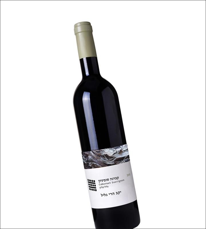 Cabernet Sauvignon - 0,375L Galil Mountain Winery - Israel