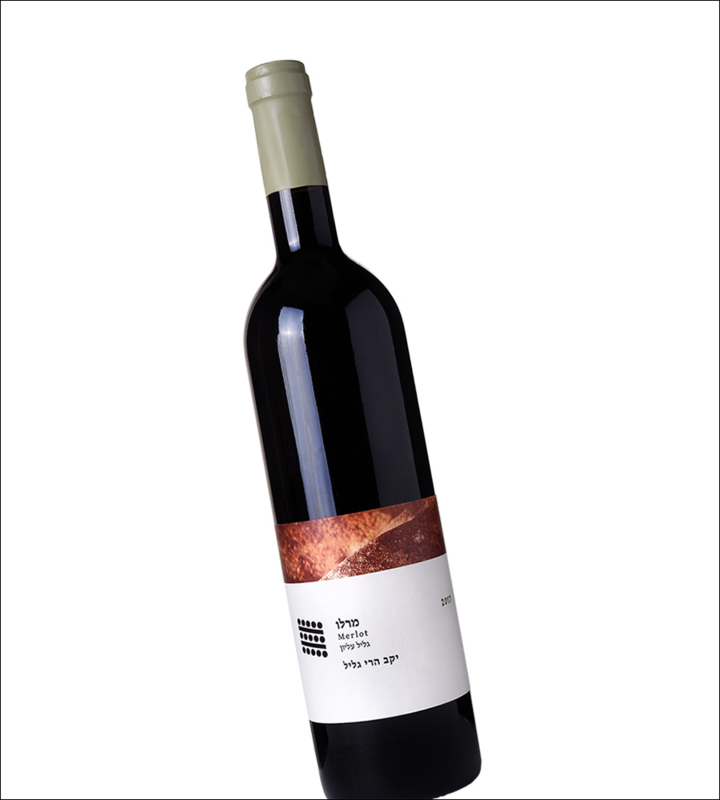 Merlot - 0,375L - Galil Mountain Winery - Israel