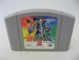Pocket Monsters / Pokemon Stadium 2 (JAP)