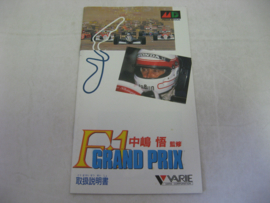 F1 Grand Prix *Manual* (JAP)