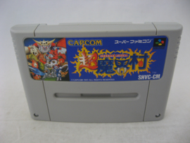 Cho Makaimura / Super Ghouls 'n Ghosts (SFC)