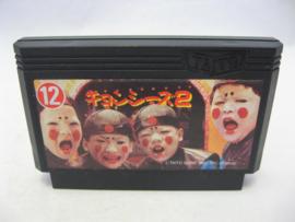Kyonshiizu 2 (FC)