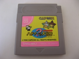 Capcom Quiz: Hatena? no Daibouken (JAP)