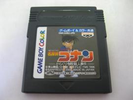 Meitantei Conan: Karakuri Jiin Satsujinjiken (JAP)