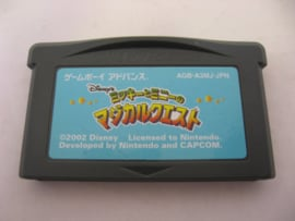Mickey no Magical Adventure / Magical Quest Starring Mickey Mouse (JAP)