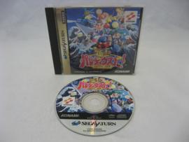 Gokujyo Parodius Da! Deluxe Pack (JAP)