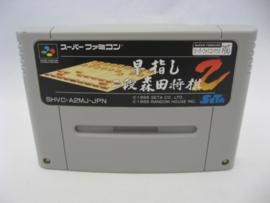 Hayazashi Nidan Morita Shougi 2 (SFC)