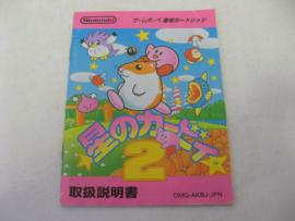 Kirby's Dream Land 2 *Manual* (JAP)