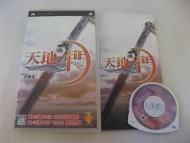 Tenchi no Mon Famitsu Vol.2 (JAP, Demo Version - NFR)