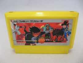 Kamen no Ninja Akakage (FC)