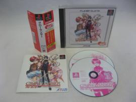 Growlanser - Atlus Best Collection (JAP)