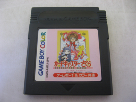 Card Captor Sakura (JAP)