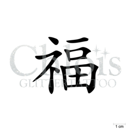 Good Luck in Chinese