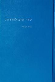 Gebedenboek voor weekdagen en Sjabbat (Sidoer)