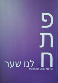 Nieuwe deel Machzor voor Ne'ila