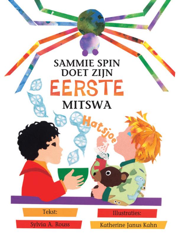 Sammie Spin doet zijn eerste mitswa
