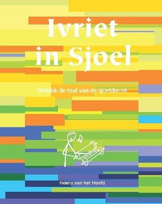 Ivriet in Sjoel