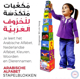 Arabische alfabet stapelblokken