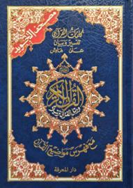 Quran tajweed hafs