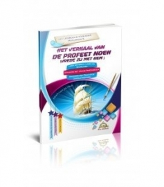 Het leerboekje voor iedere moslimkind deel 3  ( De profeet Noah)