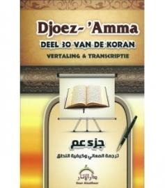 Djoez Amma  Pocket