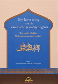 Een korte uitleg van de islamitische geloofsgetuigenis