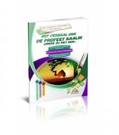 Het leerboek voor iedere moslimkind deel  5 ( De profeet saalih)