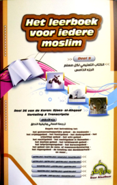 Het Leerboek voor Iedere Moslim: Deel 5