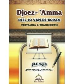 Djoez- `Amma